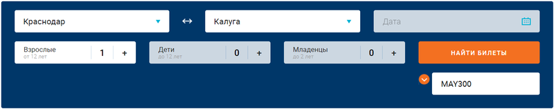 У авиакомпании Азимут скидка 300 рублей по промокоду MAY300